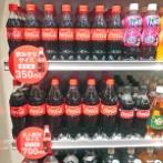 【悲報】コカコーラさん、500mlをスーパーから排除する模様…