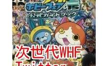 妖怪ウォッチ 次世代WHF2015Summer Twitterまとめ!