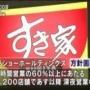 『すき家 約1200店 深夜営業(午前0時から午前5時)中止』の画像