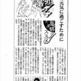 『夏を元気に過ごすために|産経新聞連載「薬膳のススメ」(84)』の画像