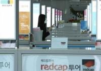 """【悲報】韓国人「""""NO KOREA""""コロナウイルスの影響で71カ国が韓国人の入国を制限‥」 韓国の反応"""