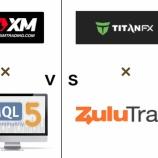 『TitanFX(タイタンFX)にはZuluTradeが実装され、XMにはMQL5でコピートレードができる。TitanFXとXMの特徴をそれぞれ徹底比較!』の画像