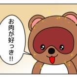 『キューライスさんが好っき!!』の画像