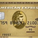 『【真実】女性にモテるために年会費29,000円+消費税を支払い、アメックスゴールドカードにする男は地雷が多いwww』の画像