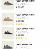 『adidas yeezy boost 限定販売開始』の画像