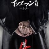『映画『イップ・マン 完結』予告編!』の画像