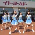2014年 第11回大船まつり その46(イトーヨーカドー前/鎌倉女子大学チアリーダー部LOVERS)の3