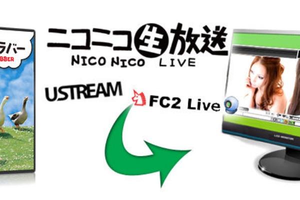 ニコ 生 タイム シフト ダウンロード mac