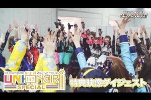 【ミリオンライブ】ミリオン6th SSA追加公演特典映像ダイジェスト公開!