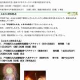 『戸田市のふるさと納税返礼品に「戸田橋花火大会屋形船観覧ペアチケット」「観覧席ペアチケット」「観覧席4人席チケット」が用意されています。』の画像
