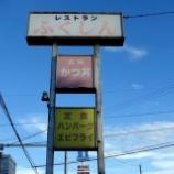 『JAL×はんつ遠藤コラボ企画【福井編2】3日め・ソースカツ丼(ふくしん)』の画像