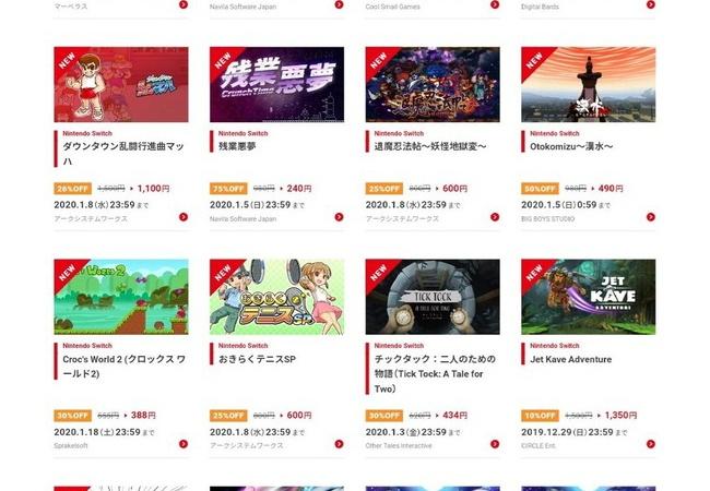 Switch/PS4のセール中DLゲームが検索しにくい
