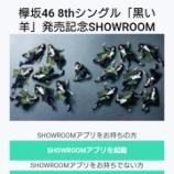 『重大発表くるか!?明日2/27 14時〜欅坂46 8thシングル『黒い羊』発売記念SHOWROOM配信決定!』の画像