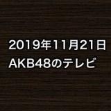2019年11月21日のAKB48関連のテレビ