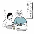 ガイック初めての餃子作り(1)