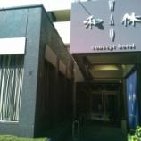 『北陸旅行回想記(その4・最終回) 富山駅前「コンセプトホテル和休」の宿泊体験記。』の画像