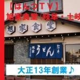 『【はんつTV】旭家食堂(岐阜・土岐)』の画像