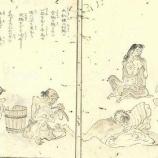 『鱗王院殿法界全果大居士』の画像