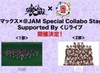 チーム8&SKE48が「超!喰らいマックス×@JAM Special Collabo Stage 2021」に出演決定