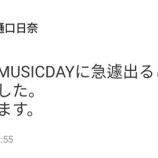 『【乃木坂46】樋口日奈、本日急遽『MUSIC DAY』出演決定キタ━━━━(゚∀゚)━━━━!!!』の画像