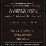 【グラブル】コラボイベント第7弾「シンデレラファンタジー ~PINYA HAZARD~」開催予告