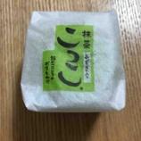 『【静岡名物】こっこ食べたら美味しかったので紹介する【お土産、銘菓、スイーツ】』の画像
