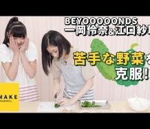 『【OMAKE】BEYOOOOONDS一岡&江口《苦手克服企画》苦手野菜を食べる!』の画像