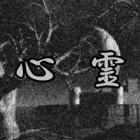 『8月6日放送「8月は心霊がテーマ」今回は、恐山を取材された方のお話しをご紹介します。』の画像