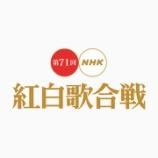 NHK紅白歌合戦