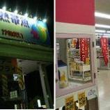 『アクア&ペット「かねだい」八千代店』の画像