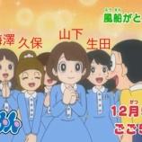 『これはwww 次回放送ドラえもんに乃木坂46っぽいアイドルが登場wwwwww』の画像