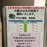 『初詣は都内?地元? 大晦日の埼京線深夜運転は一時間に一本運転です』の画像