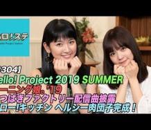 『【ハロ!ステ#304】Hello! Project 2019 SUMMER モーニング娘。'19 & つばきファクトリーLIVE、ハロー!キッチン完成!MC:稲場愛香&小野瑞歩』の画像