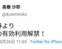 【悲報】高樹沙耶さん「商品券より大麻を解禁せよ!」