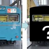 『【あなたのデザインが走るかも??】山手・中央など走行 国鉄の代表的通勤電車103系、新デザイン募集 鉄博』の画像