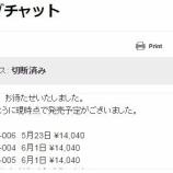 『5/23日国内発売予定 5/7 海外発売 AIR MAX 90 クロコ INFRARED』の画像