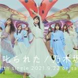 『【乃木坂46】独特すぎる雰囲気www『28thシングル』全体アー写が公開に!!!!!!』の画像