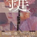 『谷崎潤一郎原作、フランチェスカ・レロイ作曲演出 音楽ドラマ「THE鍵KEY」』の画像