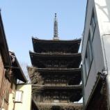 『春の京都・東山へ。八坂の塔(法観寺)~二年坂~最後は祇園で抹茶白玉』の画像