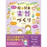 『【お仕事】親子で! おうちで! さくっとできる! 超★簡単 楽器づくり(ヤマハミュージックメディア)』の画像