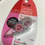 『世界最少クラスの修正テープ「WHIPER petit ( ホワイパープチ )を試してみた 」』の画像