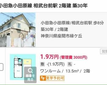 【神奈川座間市】9人の遺体を遺棄した白石隆浩が住んでいたアパートがヤバすぎる(画像あり)