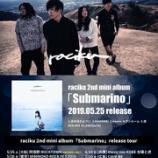 『2nd mini album「Submarino」release tour 日程発表!』の画像