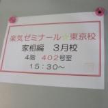 『楽気ゼミナール東京校3月後半レポート』の画像