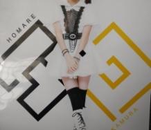 『モーニング娘。'19 岡村ほまれに関するお知らせ 』の画像