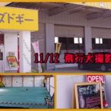 『『飛行犬撮影会』ワイズドギー射水店で開催されました!』の画像