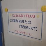 『【こよみよみ+PLUS】2016年7月23日(土)のレポート』の画像