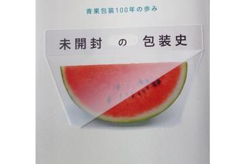《レビュー》未開封の包装史―青果包装100年の歩み(林健男著)