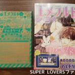 SUPER LOVERSファンブログ