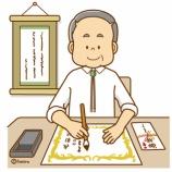 『【クリップアート】シルバー人材—補習サポート・毛筆のイラスト』の画像